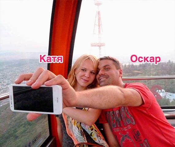 грузинские друзья катя и оскар