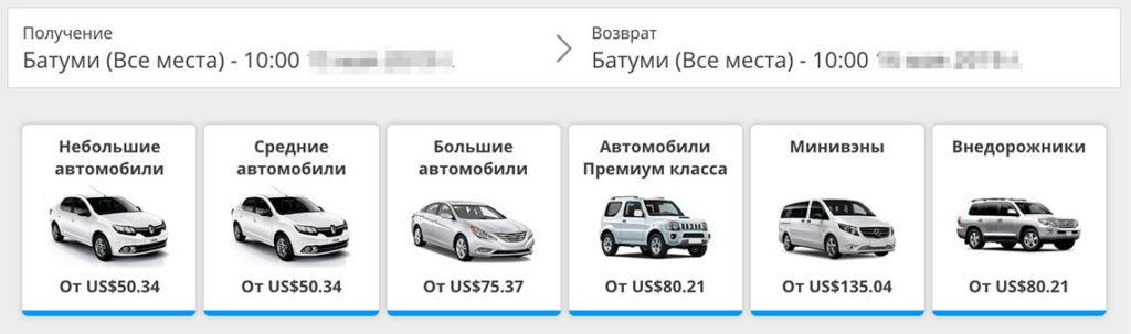 Аренда авто в Батуми от 45$