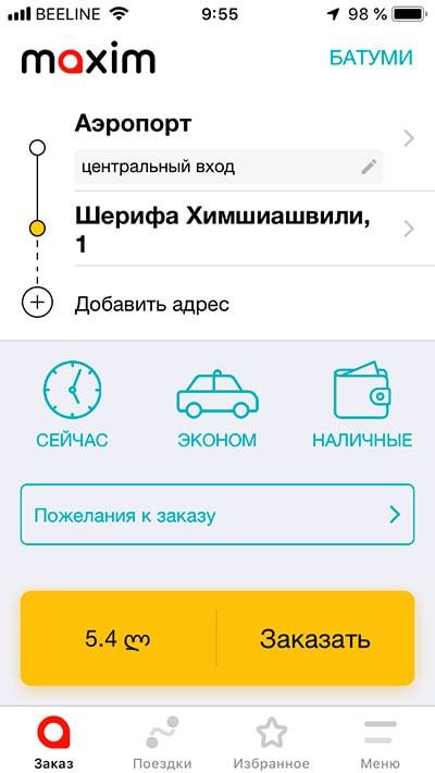 Стоимость максим такси в аэропорт из батуми ~ 4,6 лари