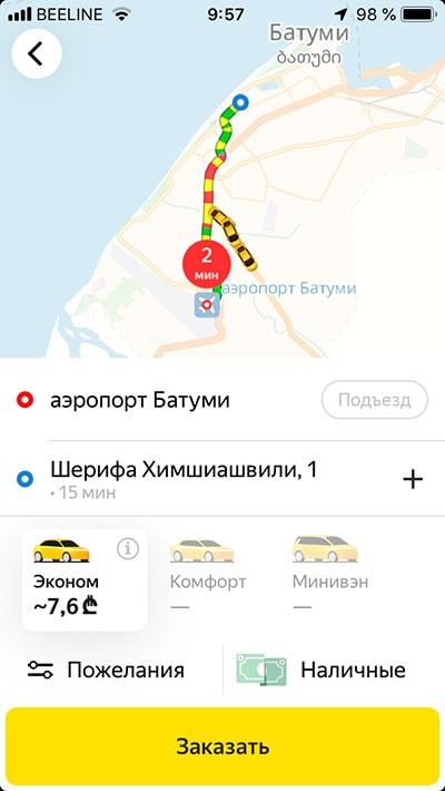 Стоимость яндекс такси в аэропорт из батуми ~ 8,4 лари