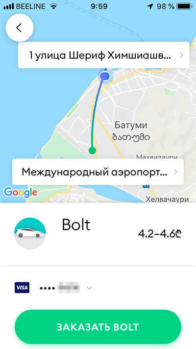 Цена Bolt Такси ~ 4,6 лари из аэропорта в Батуми
