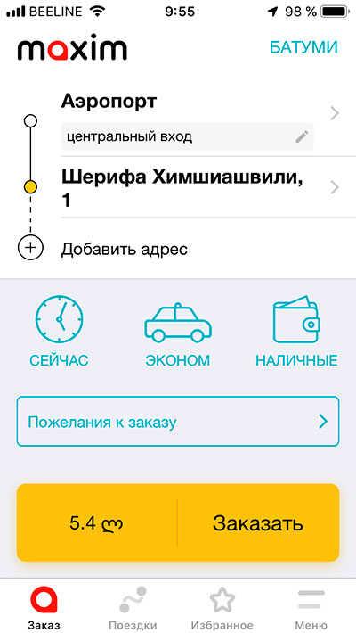 Цена Максим Такси ~ 5,4 лари из аэропорта в Батуми