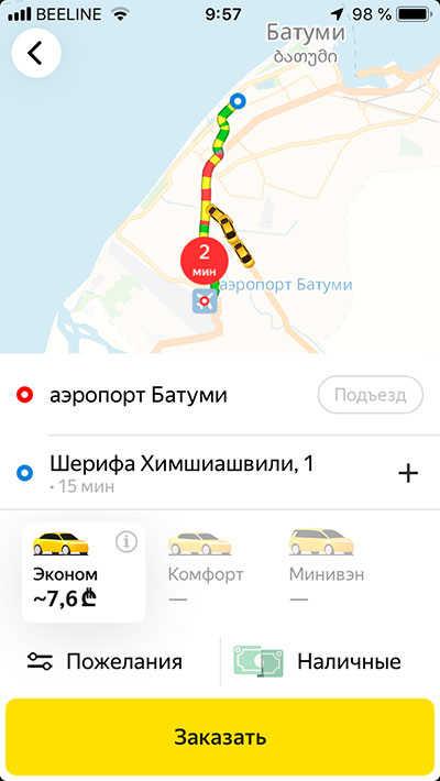 Цена Яндекс. Такси ~ 7,6 лари из аэропорта в Батуми