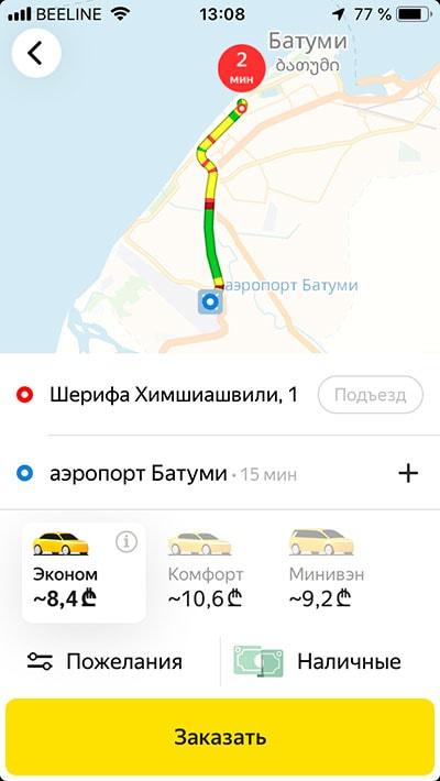 Цена яндекс такси в переделах Батуми ~ 2,4 лари