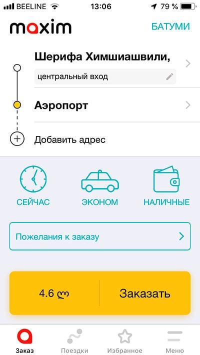 Цена Максим такси в переделах Батуми ~ 2,4 лари