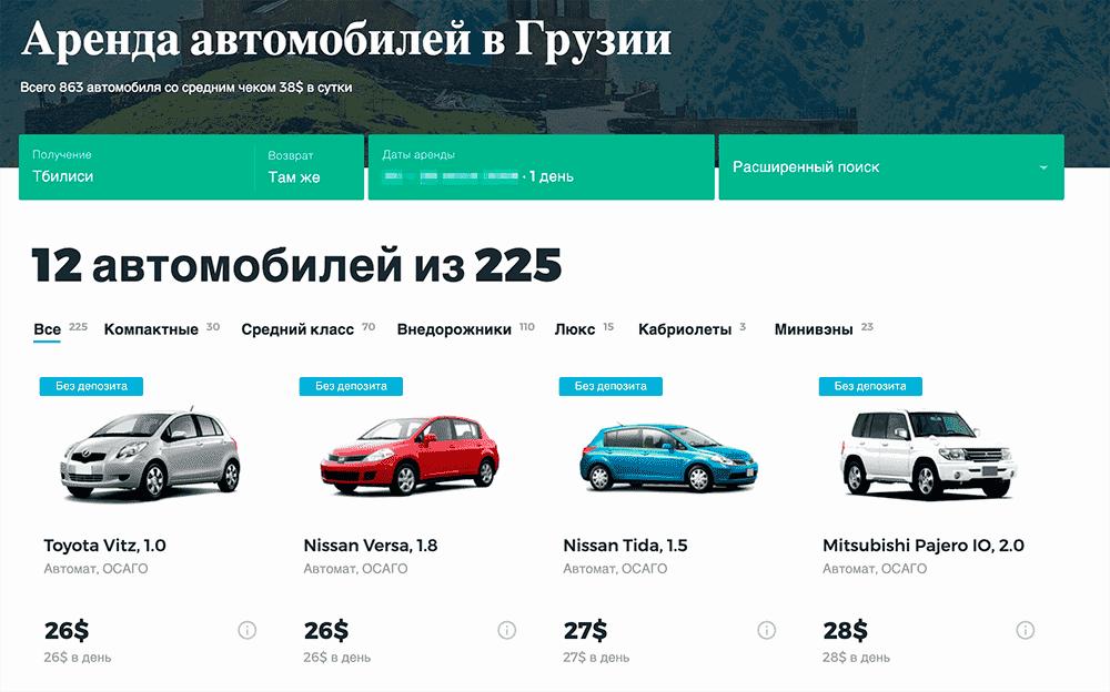 Аренда автомобиля в Тбилиси от 26$