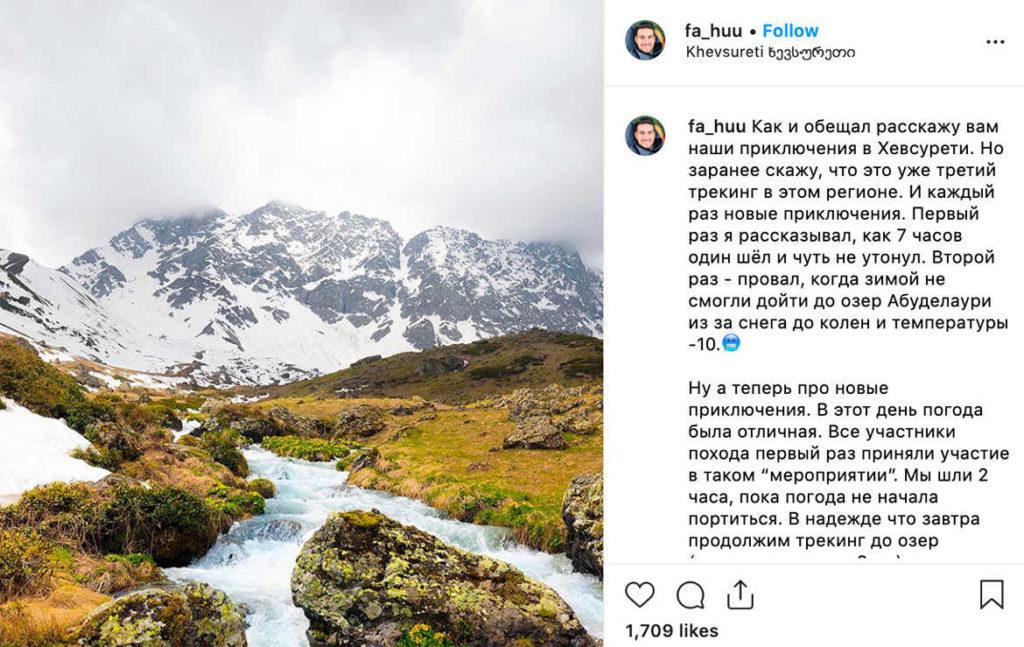 Фаиг Гусейнов Инстаграм