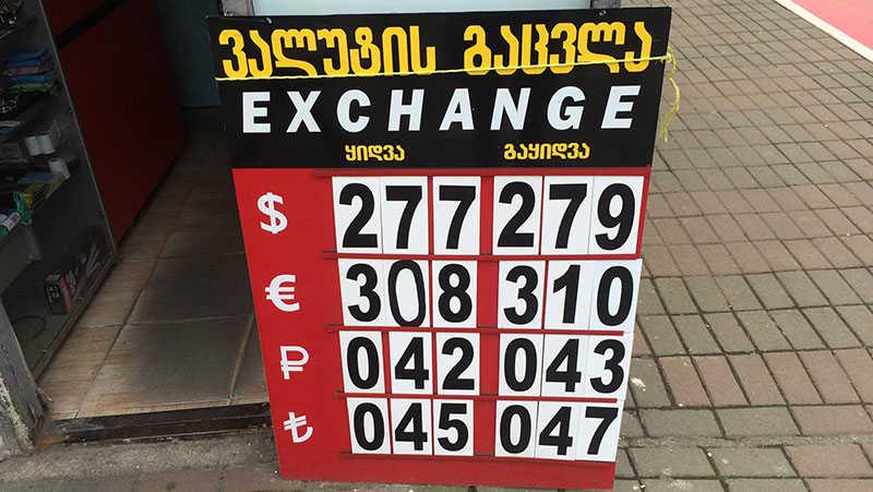 обмен валюты в грузии