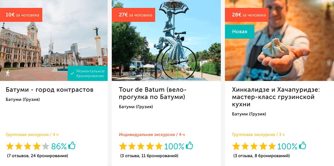 Цены на экскурсии по Батуми и из Батуми