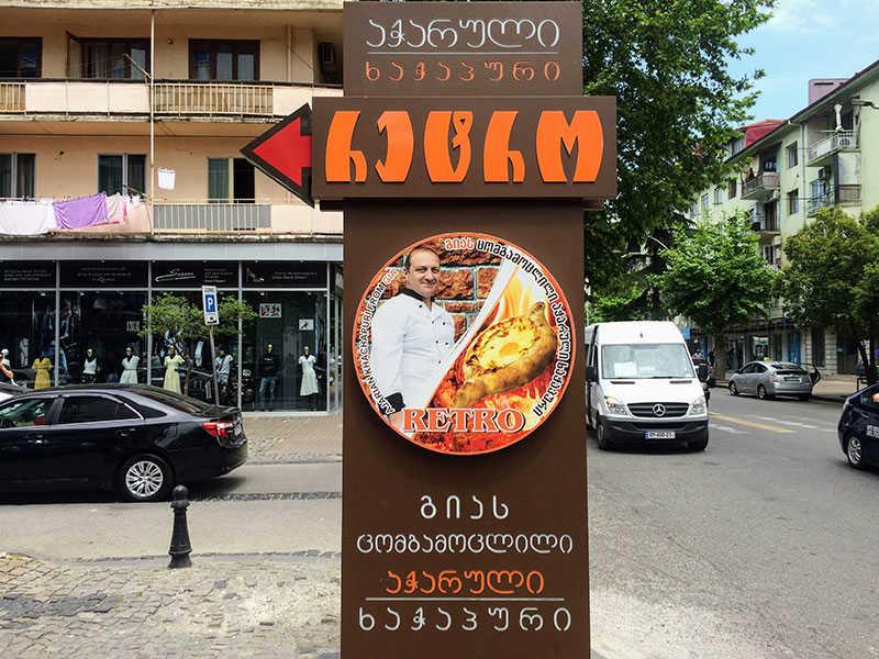 рекламный стенд ресторана ретро в батуми