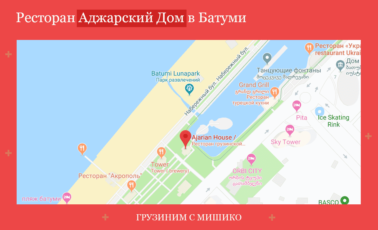 ресторан аджарский дом в батуми на карте