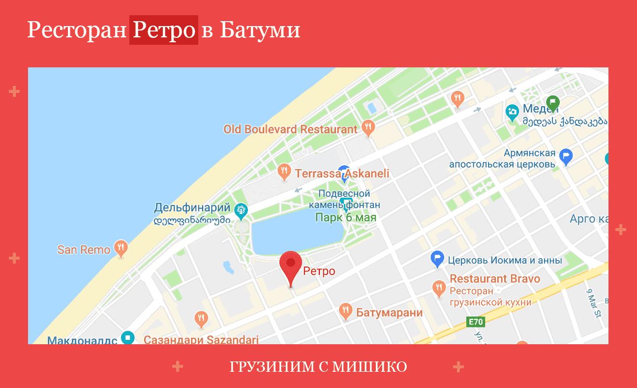 ресторан ретро в батуми на карте
