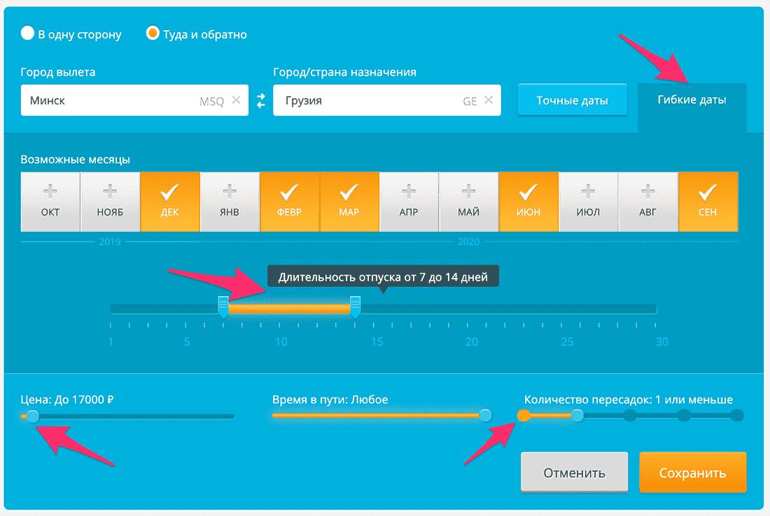 параметры подписки на авиа скидки в грузию