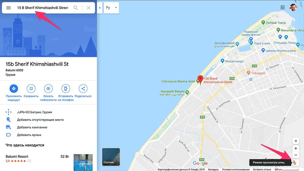 Режим просмотра улиц гугл карты