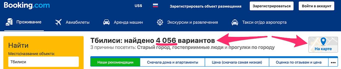 4000 вариантов жилья на букинг тбилиси