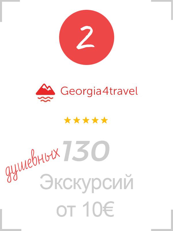 все о грузии поиск экскурсий