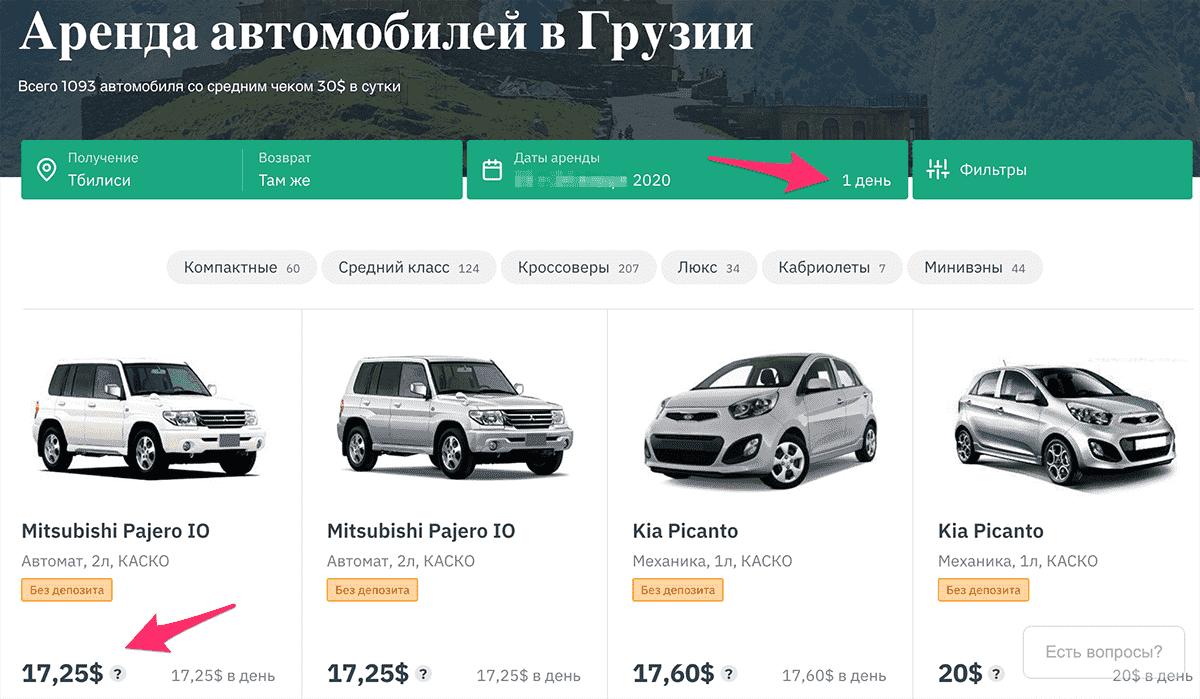 Аренда автомобиля в Тбилиси от 18$