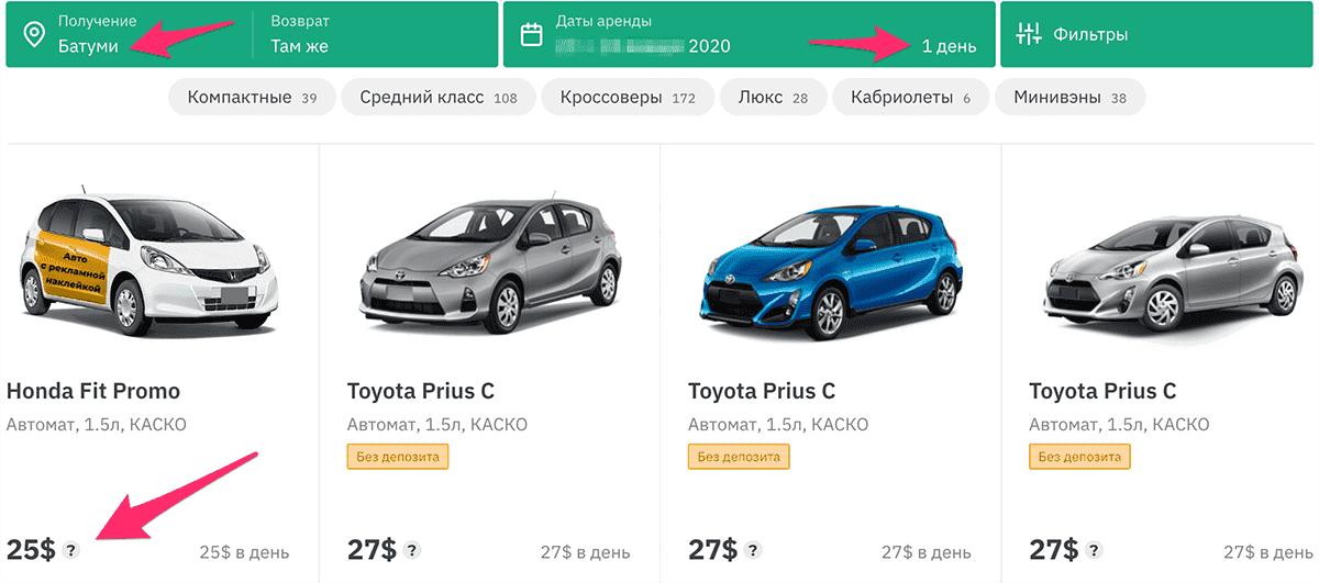 Аренда авто в Батуми от 27$
