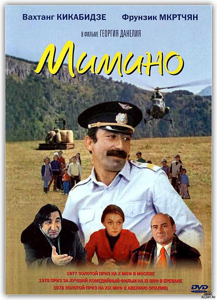 Фильм про Грузию Мимино