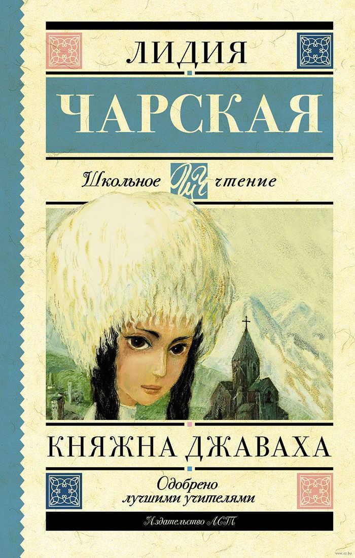 Книга про Грузию Княжна Джаваха Лидии Чарской