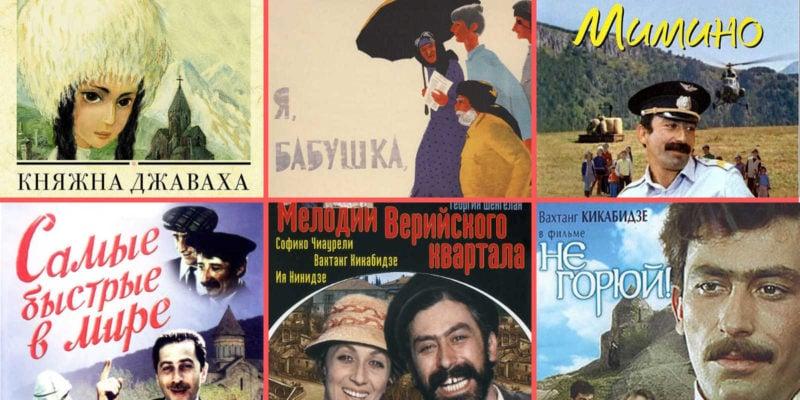 книги и фильмы про грузию