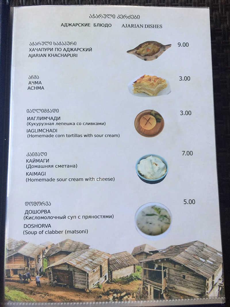 меню в ресторане аджарский дом: аджарские блюда