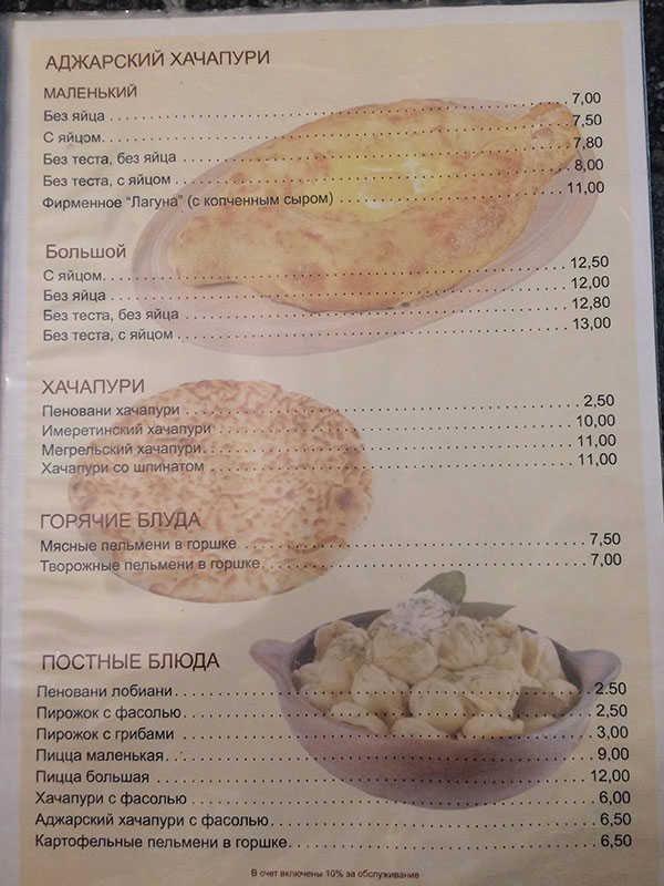 меню в кафе лагуна: аджарский, имеретинский хачапури, горячие и постные блюда