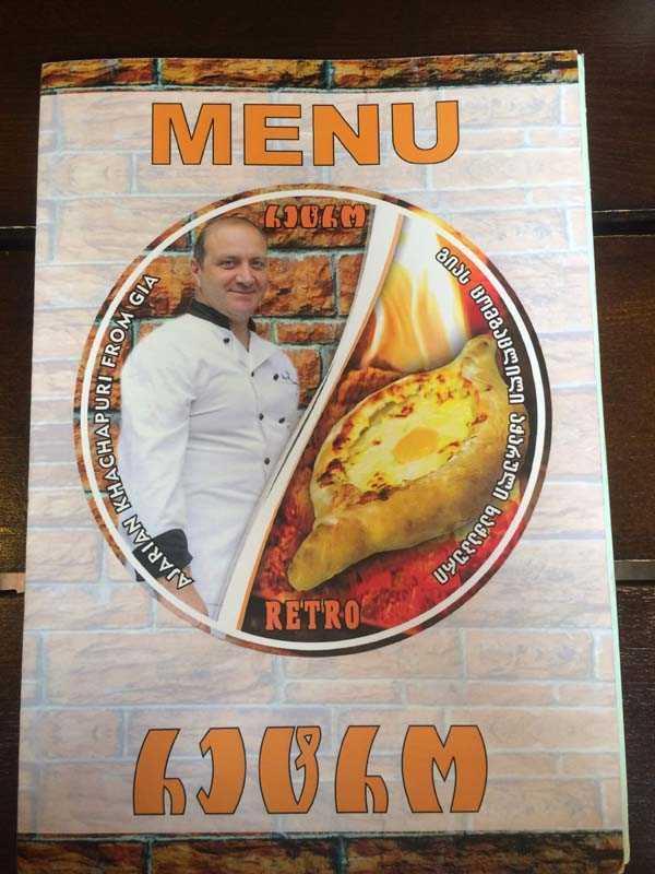 меню ресторана ретро в батуми